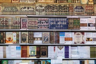 Islamic Curriculum